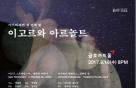 앙상블 아르티제, '스트라빈스키-쇤베르크' 16일 연주회