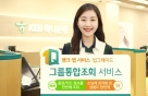 KEB하나은행, 증권·카드 정보 한번에 확인 '그룹 통합조회' 오픈