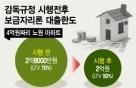 정책모기지 규제강화 '눈앞'…LTV 70% 보금자리론 마지막 기회