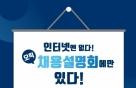 새마을금고중앙회, 전국 4개 권역서 첫 채용설명회 개최
