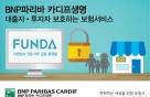 카디프생명, P2P 대출자·투자자 보호 서비스 제공
