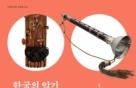 제작부터 연주까지…'한국의 악기'에 대한 모든것