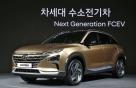 현대차 '차세대 수소전기차' 세계 첫 공개… 中진출도 검토