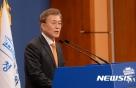 """文대통령 """"100일간 국민주권시대 확신…국민과 함께 가겠다"""""""