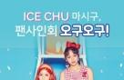 달콤커피, 구구단 오구오구와 '아이스 츄 믹스투어' 출시