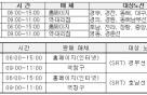 코레일·SR 추석 열차승차권, 이달 말부터 순차 판매