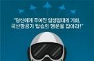 공군, 올해 하늘을 나는 '국민조종사'는 누구?...공개 선발!