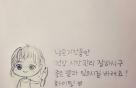 """초아, 'AOA 탈퇴' 후 근황…""""좋은 결과 있길 바라요"""""""