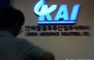 금감원, KAI 대주주 수출입은행 리스크검사 실시