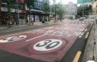서울 '어린이 보호구역' 교차로, 녹색불 동시에