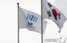 서울중앙지검 특수4부, 국정농단 '특별공판팀'으로 운영