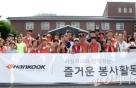 한국타이어 동그라미봉사단, 자녀들과 함께하는 즐거운 봉사활동 '훈훈'