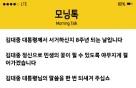"""추미애 """"김대중 정신으로 민생의 꽃 피워야"""""""