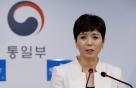 """통일부, 탈북자 단체 국정원 댓글 부대 운영 의혹...""""결과 보고 조치할 것"""""""
