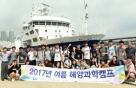 부경대, 여름해양과학캠프 개최
