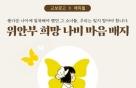 에듀윌X교보문고, 위안부 희망나눔 나비마음 뱃지 나눔 이벤트