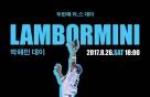 삼성 라이온즈, 26일 kt전서 '박해민데이(day)' 개최