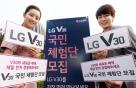 LG전자, 'V30 국민 체험단' 모집