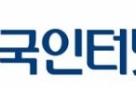 KISA, 신임 원장 공모 시작…내달 5일 서류 접수 마감