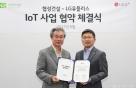 LGU+, 부산 협성건설 3900가구 홈IoT 구축