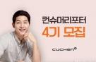 쿠첸, '컨슈머리포터 4기' 9월 7일까지 모집