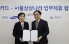 삼성카드, 서울상상나라와 유아교육 업무협약