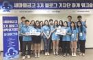새마을금고, 3기 블로그 대학생기자단 워크숍 개최