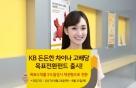 KB자산운용, '든든한차이나고배당 목표전환 펀드' 출시