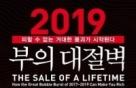 """""""조만간 최악의 주식 폭락 발생""""…2019년 '버블붕괴' 시작된다"""