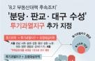 [그래픽뉴스] 분당·판교·대구 수성 '투기과열지구' 추가 지정