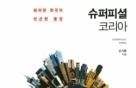 '재미있는 지옥' 한국 사회의 '피상적 관계'를 까발리다