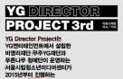 무주YG재단, 'YG 디렉터 프로젝트' 3기 모집