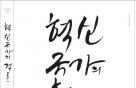 """백기승 전 KISA 원장 3년 행보 책으로 펴내…""""ICT 리더십 고민해야"""""""