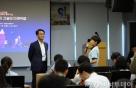 포스코건설, 인천·포항 중학생 대상 '건설교육아카데미' 개설