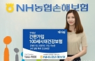 농협손보, '(무)간편가입100세시대건강보험' 출시