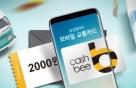 삼성카드, 업계 최초 앱카드 기반 교통서비스 오픈