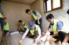 건설공제조합 '사랑의 집수리' 봉사활동