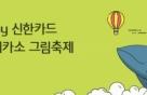 신한카드, 창립10주년 '꼬마피카소 그림축제' 개최