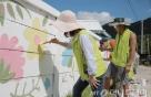 NH농협생명, '또 하나의 마을' 결연 농촌서 벽화 작업