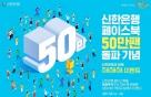 신한은행 페이스북 '좋아요' 50만명 돌파