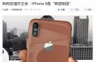 아이폰X는 한국산이 아닙니다