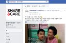 페북 '좋아요'로 24억원 기부금 모금한 스타트업