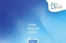 코웨이 '제1회 그랑블루 페스티벌' 후원…문화마케팅 펼쳐