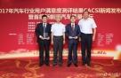 현대·기아차, 중국질량협회 고객만족도 조사 최상위권 달성