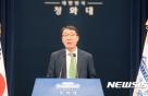 '김명수 동의안' 처리에 靑 안도…'협치' 무드 조성에 팔걷어