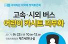 [오늘의 토론회일정-22일]고속·시외버스에서도 '어린이 카시트' 의무