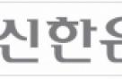 신한은행, 김해공항 영업점·환전소 운영 사업자 선정