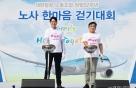대한항공, 노사 한마음 걷기 대회 개최