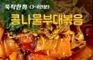 [뚝딱 한끼] 매콤짭짤 '밥도둑' 콩나물 부대볶음