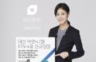 대신證, 아연∙니켈 ETN 라인업 강화… ETN 4종 상장